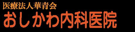 おしかわ内科医院|東大阪市,中石切町 新石切,内科, アレルギー科, 小児科, 消化器科
